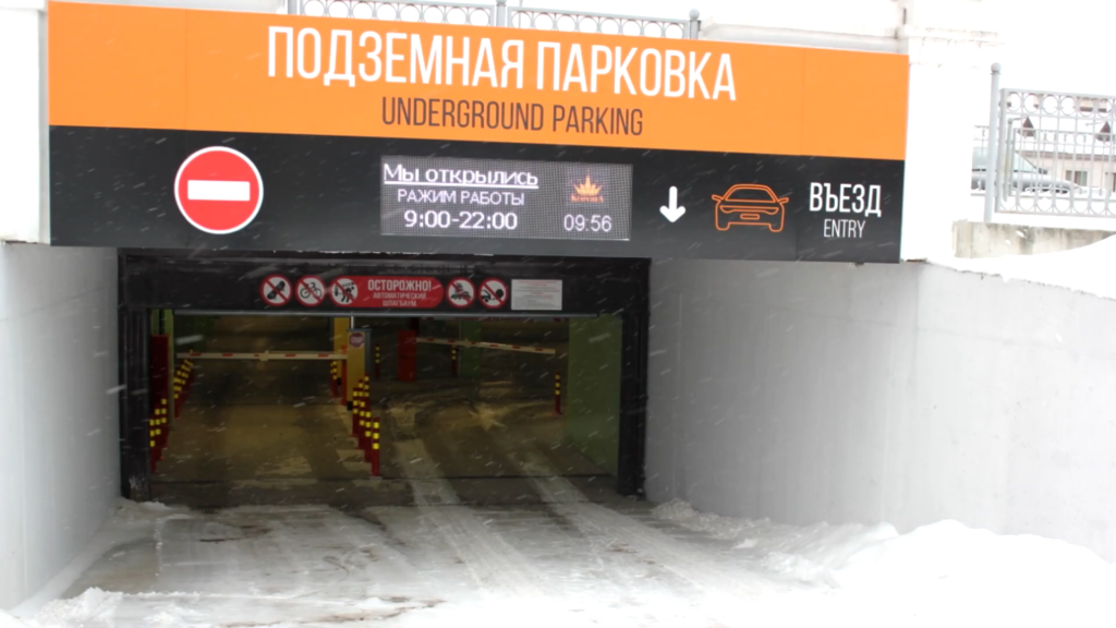 система управления парковкой